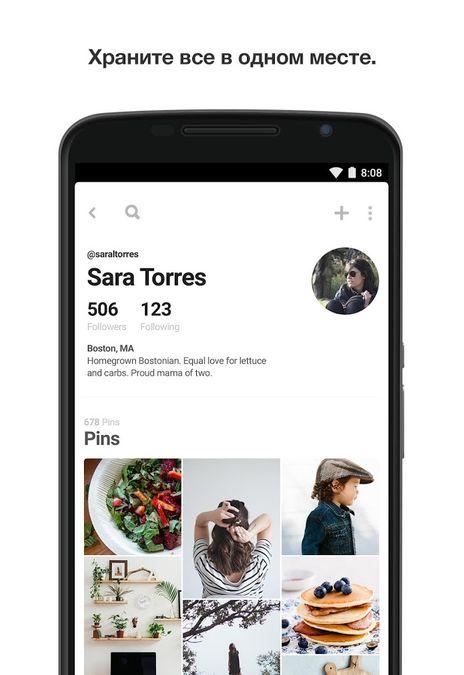 Скачать Pinterest на Андроид — Модифицированная версия screen 4