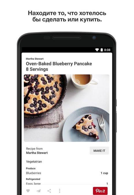 Скачать Pinterest на Андроид — Модифицированная версия screen 5