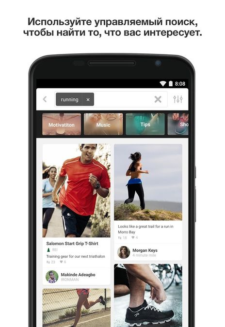 Скачать Pinterest на Андроид — Модифицированная версия screen 1