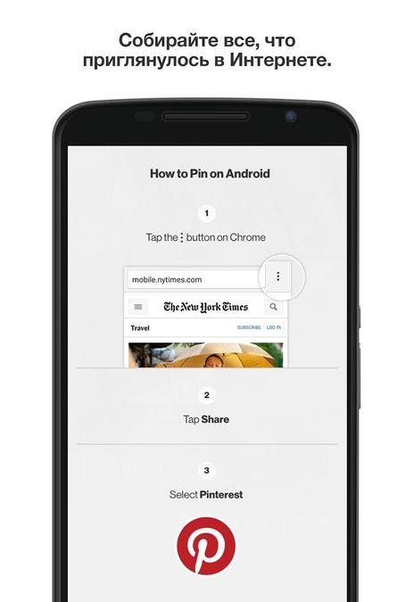 Скачать Pinterest на Андроид — Модифицированная версия screen 2