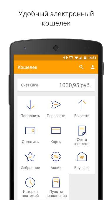 Скачать Visa QIWI Кошелек на Андроид screen 1