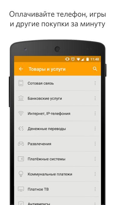 Скачать Visa QIWI Кошелек на Андроид screen 2