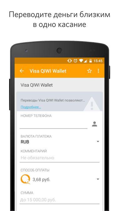 Скачать Visa QIWI Кошелек на Андроид screen 3