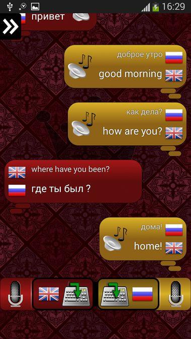 Скачать Переводчик для разговоров на Андроид screen 3
