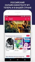 Скачать ivi — фильмы и сериалы на Андроид screen 1