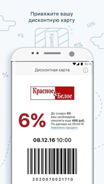 Скачать Красное&Белое на Андроид screen 1