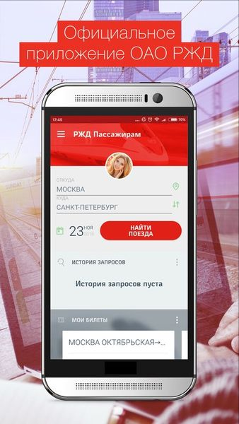 Скачать РЖД Пассажирам: билеты на поезд на Андроид screen 1