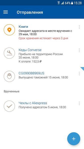 Скачать Почта России на Андроид screen 1