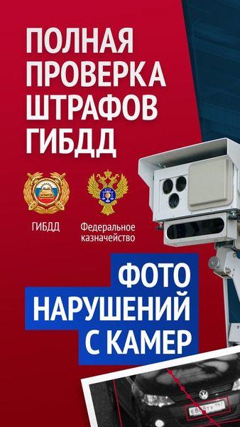 Скачать Штрафы ПДД 2019 — штрафы ГИБДД на Андроид screen 1
