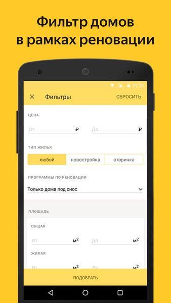 Скачать Яндекс.Недвижимоть на Андроид screen 1