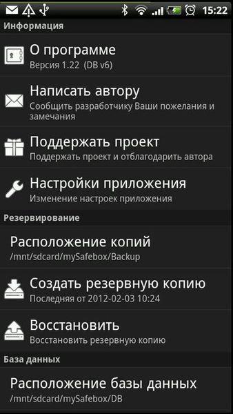 Скачать Сейф+ на Андроид screen 1