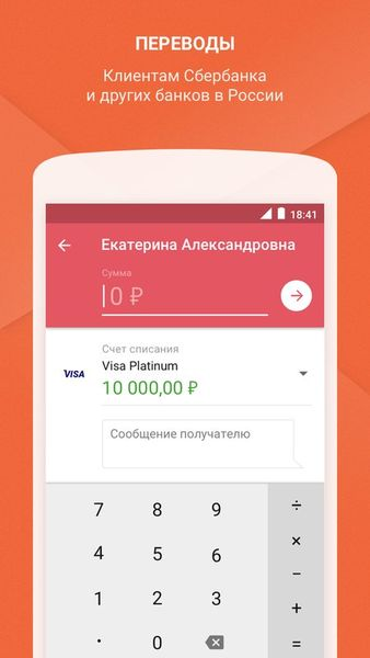 Скачать Сбербанк Онлайн на Андроид screen 1