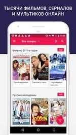 Скачать ivi — фильмы и сериалы на Андроид screen 2