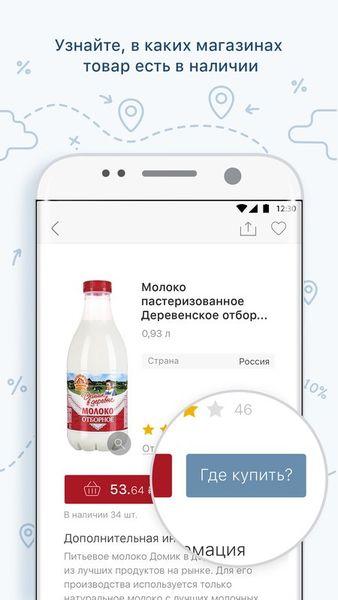 Скачать Красное&Белое на Андроид screen 2