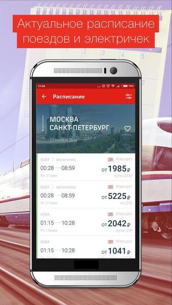 Скачать РЖД Пассажирам: билеты на поезд на Андроид screen 2
