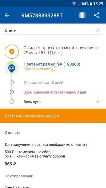 Скачать Почта России на Андроид screen 2