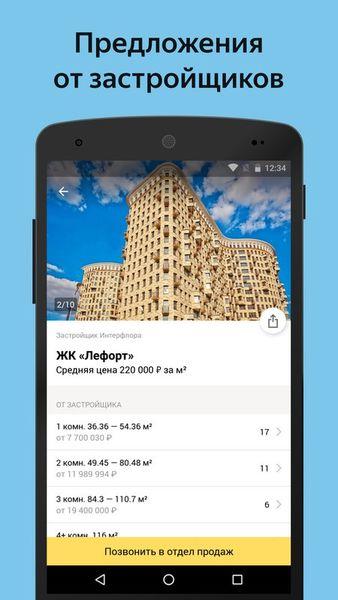 Скачать Яндекс.Недвижимоть на Андроид screen 2
