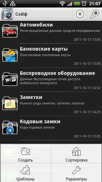 Скачать Сейф+ на Андроид screen 2