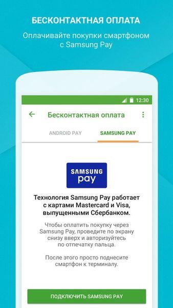 Скачать Сбербанк Онлайн на Андроид screen 3