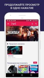 Скачать ivi — фильмы и сериалы на Андроид screen 3
