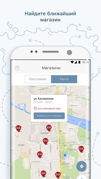 Скачать Красное&Белое на Андроид screen 3