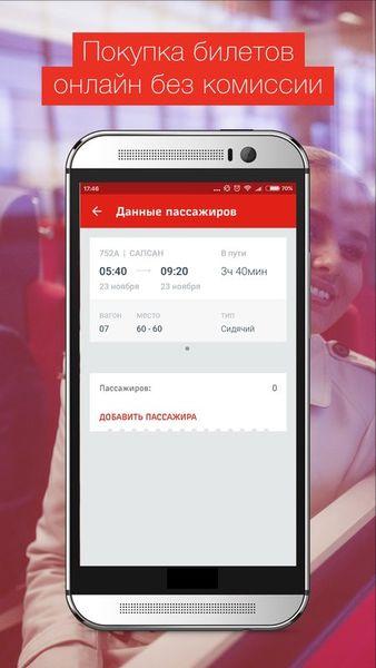Скачать РЖД Пассажирам: билеты на поезд на Андроид screen 3