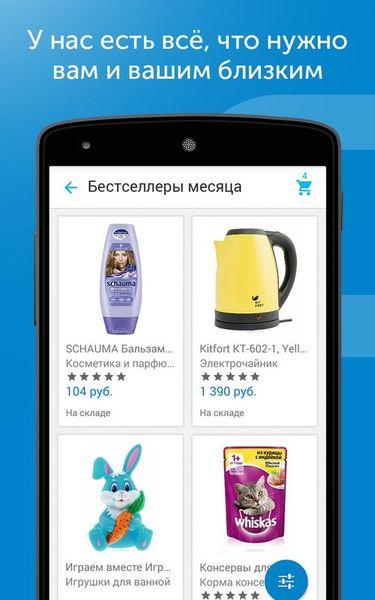 Скачать OZON.ru на Андроид screen 2