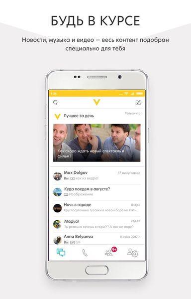 Скачать VEON Россия на Андроид screen 2