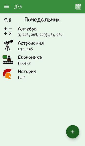 Скачать School на Андроид — Полная версия screen 2