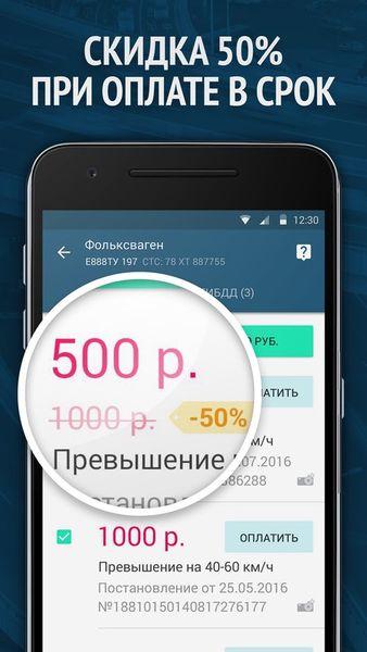 Скачать Штрафы ПДД 2019 — штрафы ГИБДД на Андроид screen 2
