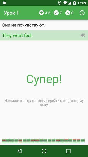 Скачать Полиглот. Английский язык на Андроид screen 2