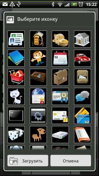 Скачать Сейф+ на Андроид screen 3