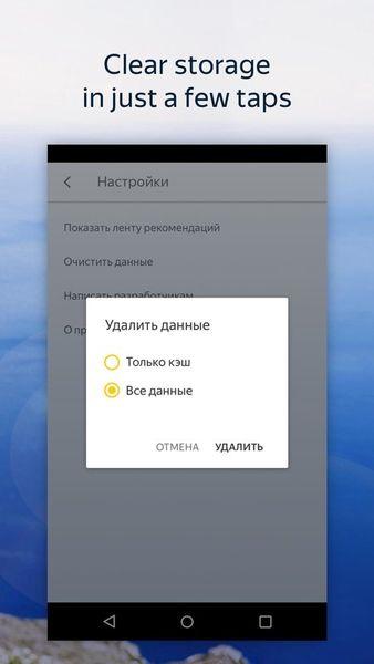 Скачать Яндекс.Браузер Лайт на Андроид screen 3