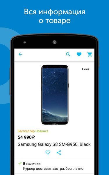 Скачать OZON.ru на Андроид screen 3
