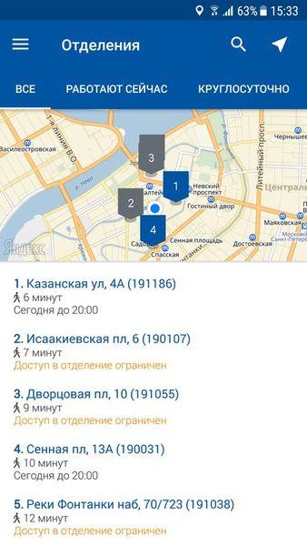 Скачать Почта России на Андроид screen 3