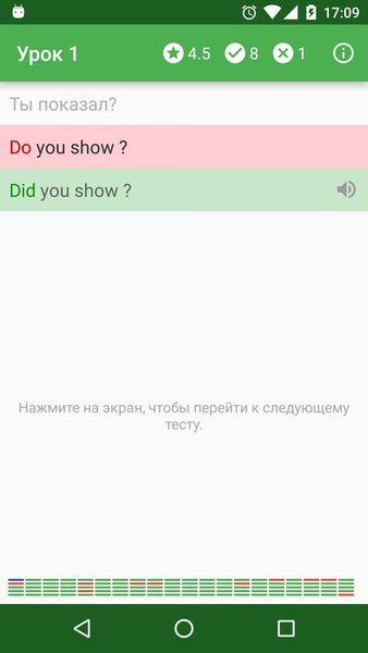 Скачать Полиглот. Английский язык на Андроид screen 3
