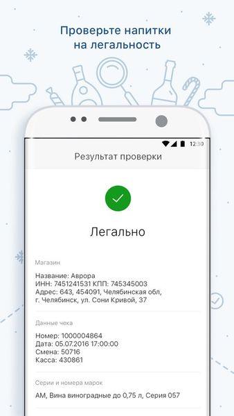Скачать Красное&Белое на Андроид screen 4