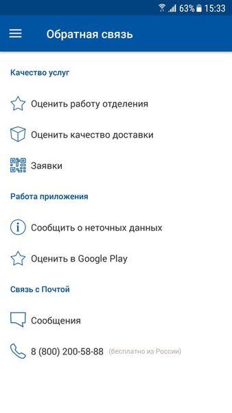 Скачать Почта России на Андроид screen 4