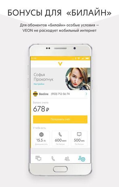 Скачать VEON Россия на Андроид screen 3