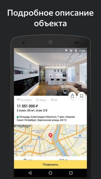 Скачать Яндекс.Недвижимоть на Андроид screen 3