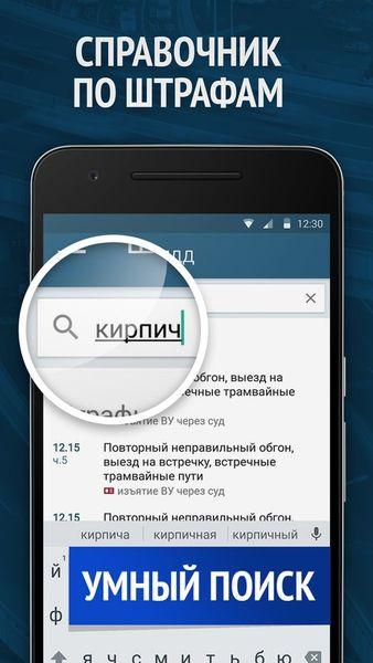 Скачать Штрафы ПДД 2019 — штрафы ГИБДД на Андроид screen 3