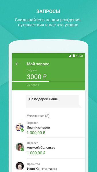 Скачать Сбербанк Онлайн на Андроид screen 2