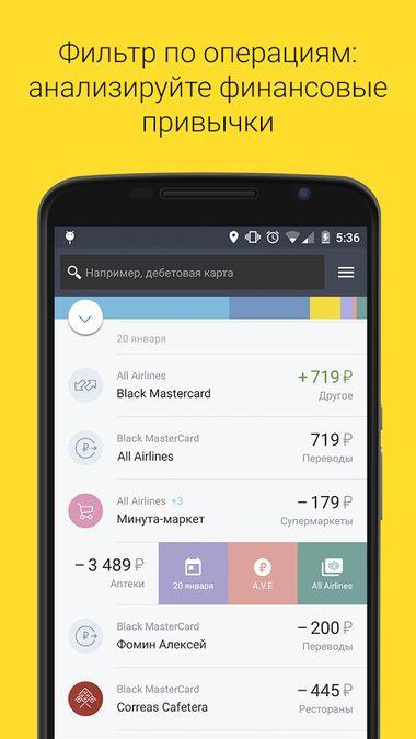 Скачать Тинькофф на Андроид screen 2