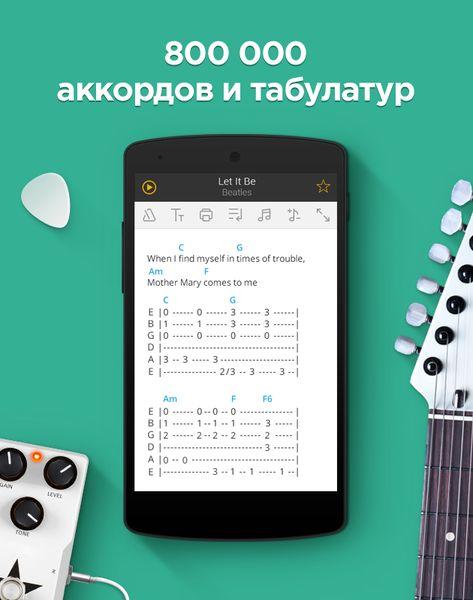 Скачать Ultimate Guitar Tabs & Chords на Андроид — Мод все разблокировано screen 1