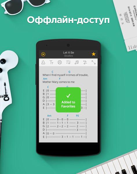 Скачать Ultimate Guitar Tabs & Chords на Андроид — Мод все разблокировано screen 2