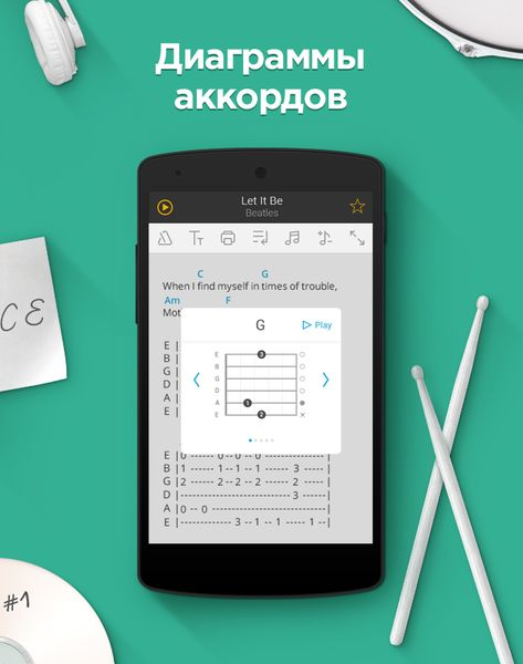 Скачать Ultimate Guitar Tabs & Chords на Андроид — Мод все разблокировано screen 4