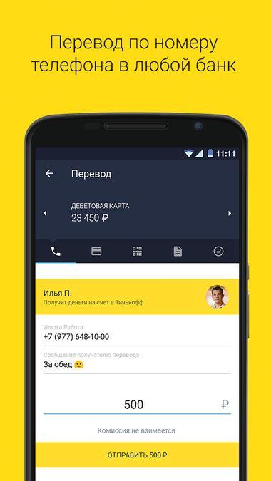 Скачать Тинькофф на Андроид screen 3