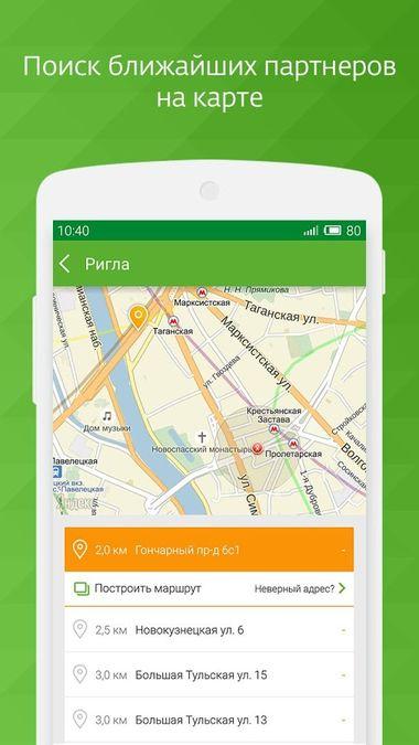 Скачать Спасибо от Сбербанка на Андроид screen 3