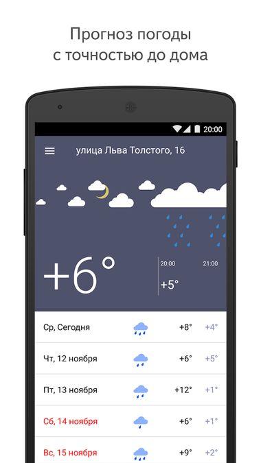 Скачать Яндекс.Погода на Андроид screen 1