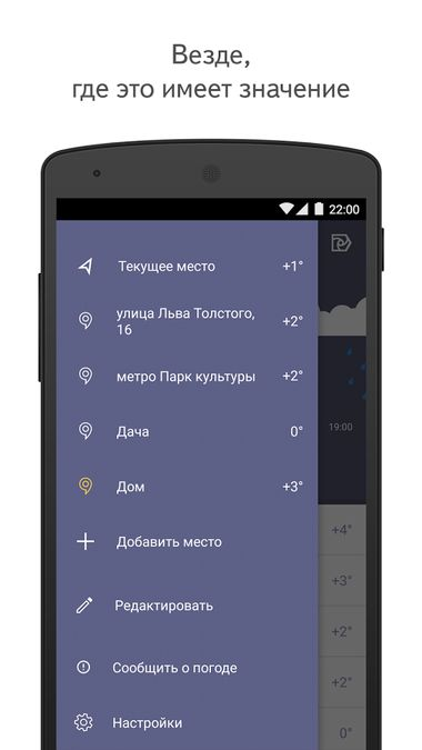Скачать Яндекс.Погода на Андроид screen 2